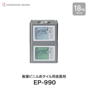 川島織物セルコン 複層ビニル床タイル用接着剤 エポキシ樹脂系溶剤形 EP-990 9kg×2缶(約40~50平米/缶)