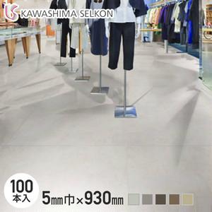 川島織物セルコン ビニル床タイル用 目地棒 (5mm巾シームスティック) 5mm巾×930mm 100本/ケース