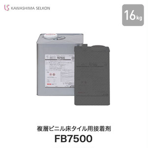 川島織物セルコン 複層ビニル床タイル用接着剤 ウレタン樹脂系溶剤形 FB7500 16kg(約40~50平米)