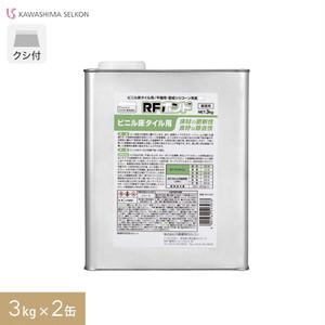 川島織物セルコン 複層ビニル床タイル用 変形シリコーン樹脂系 RFボンド 3Kg×6缶(約7.5~8.5平米/缶)