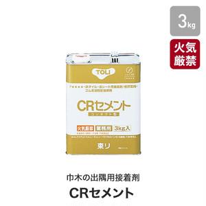 東リ 巾木の出隅用接着剤 ゴム系溶剤形 CRセメント 3kg(約6平米施工可) CRC-S
