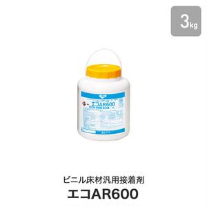 東リ ビニル床材汎用接着剤 アクリル樹脂系エマルション形 エコAR600 3kg(約10平米施工可) EAR600-S