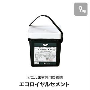 東リ ビニル床材汎用接着剤 ゴム系ラテックス形 エコロイヤルセメント 9kg(約27平米施工可) ERC-M