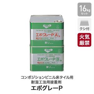 東リ コンポジションビニル床タイル用 耐湿工法用接着剤 エポキシ樹脂系溶剤形 エポグレーP 16kgセット(約40平米施工可) NSP-L