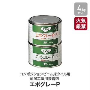 東リ コンポジションビニル床タイル用 耐湿工法用接着剤 エポキシ樹脂系溶剤形 エポグレーP 4kgセット(約10平米施工可) NSP-S