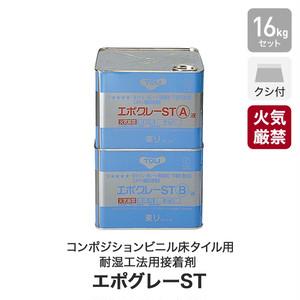 東リ ビニル床材耐湿工法用接着剤(汎用タイプ) エポキシ樹脂系溶剤形 エポグレーST 16kgセット(約40平米施工可) NSTEP-L