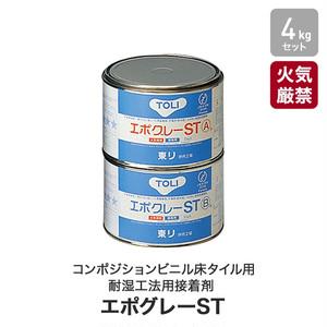 東リ ビニル床材耐湿工法用接着剤(汎用タイプ) エポキシ樹脂系溶剤形 エポグレーST 4kgセット(約10平米施工可) NSTEP-S
