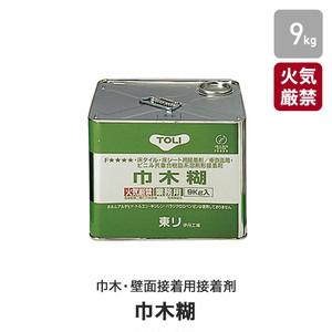 東リ 巾木・壁面接着用接着剤 ビニル共重合樹脂系溶剤形 巾木糊 9kg(約25平米施工可) NTHC-M