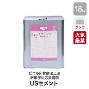 東リ ビニル床材耐湿工法・床暖房対応接着剤 ウレタン樹脂系溶剤形 USセメント 18kg(約50平米施工可) NUSC-L