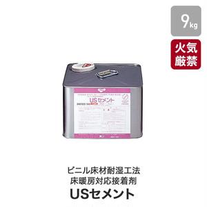 東リ ビニル床材耐湿工法・床暖房対応接着剤 ウレタン樹脂系溶剤形 USセメント 9kg(約25平米施工可) NUSC-M