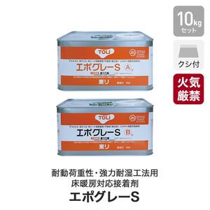 東リ 耐動荷重性・強力耐湿工法用・床暖房対応接着剤 エポキシ樹脂系溶剤形 エポグレーS 10kgセット(約25平米施工可) SEP-M