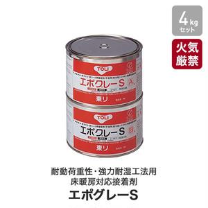 東リ 耐動荷重性・強力耐湿工法用・床暖房対応接着剤 エポキシ樹脂系溶剤形 エポグレーS 4kgセット(約10平米施工可) SEP-S