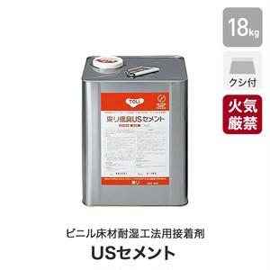 東リ ビニル床材耐湿工法用接着剤 ウレタン樹脂系溶剤形 低臭USセメント 18kg(約50平米施工可) TUSC-L
