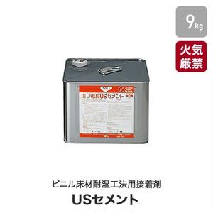東リ ビニル床材耐湿工法用接着剤 ウレタン樹脂系溶剤形 低臭USセメント 9kg(約25平米施工可) TUSC-M