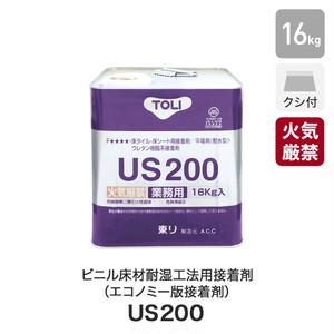 東リ ビニル床材耐湿工法用接着剤(エコノミー版接着剤)ウレタン樹脂系溶剤形 US200 16kg(約45平米施工可) US200-L
