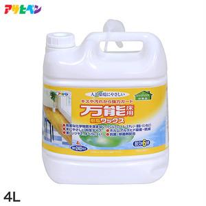 人と環境にやさしい万能床用樹脂ワックス 4L