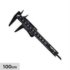 計測道具 プラスチックノギス 快段目盛 100cm 軽快 PC-100KD