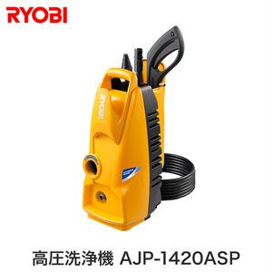リョービ(RYOBI) 高圧洗浄機 ホース6m+延長ホース8m付 AJP-1420ASP