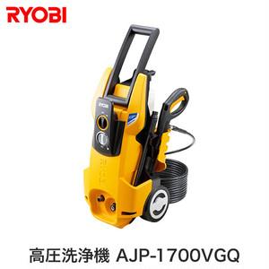 リョービ(RYOBI) 高圧洗浄機 ホース10m/圧力調節 AJP-1700VGQ