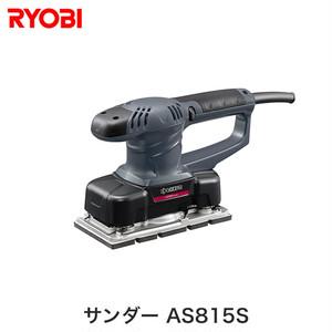 リョービ(RYOBI) サンダー AS815S