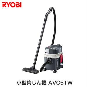 リョービ(RYOBI) 小型連動集じん機 AVC51W