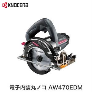京セラ 電子内装丸ノコ AW470EDM
