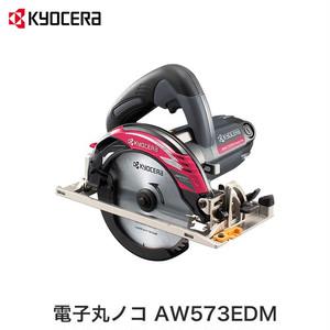 京セラ 電子丸ノコ AW573EDM