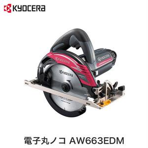 京セラ 電子丸ノコ AW663EDM