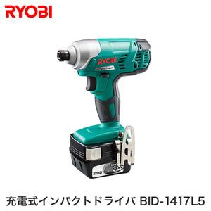 リョービ(RYOBI) 充電式インパクトドライバ BID-1417L5