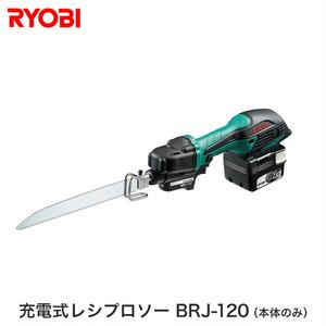 リョービ(RYOBI) 充電式レシプロソー BRJ-120(本体のみ)