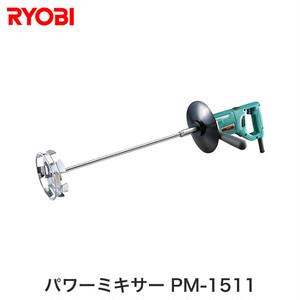 リョービ(RYOBI) パワーミキサー PM-1511