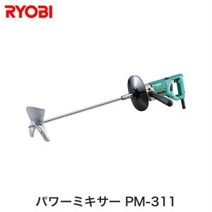 リョービ(RYOBI) パワーミキサー PM-311