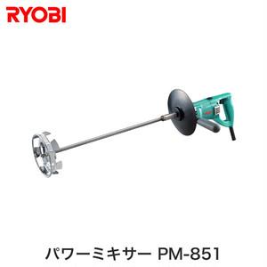 リョービ(RYOBI) パワーミキサー PM-851