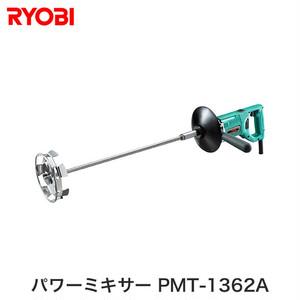 リョービ(RYOBI) パワーミキサー PMT-1362A