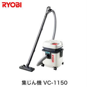 リョービ(RYOBI) 集じん機 VC-1150