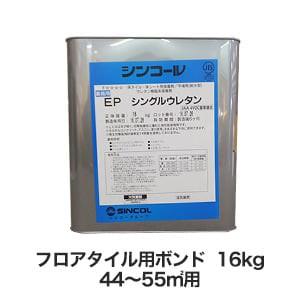 シンコール フロアタイル用 ウレタン樹脂系接着剤 EPシングルウレタン(16kg)