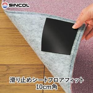 タイルカーペットやカーペットの固定に 滑り止めシート フロアフィット 10cm角(4枚入り)