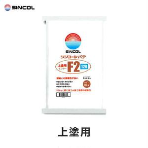 シンコールパテ 上塗用 F2 (60分/120分) 8kg