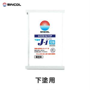 シンコールパテ 下塗用 J-1 (60分/120分) 7kg