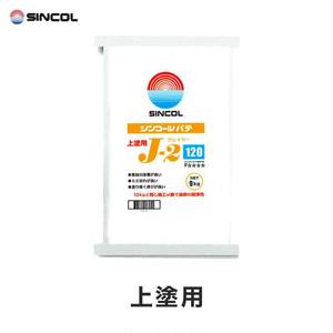 シンコールパテ 上塗用 J-2 (60分/120分) 9kg