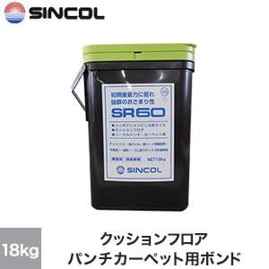 シンコール クッションフロア・パンチカーペット用 ゴム系ラテックス形接着剤 SR-60(18kg)