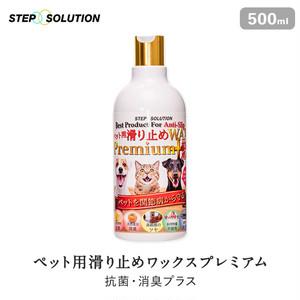ペット用滑り止めワックスプレミアム抗菌消臭プラス 500ml (約50平米施工可)