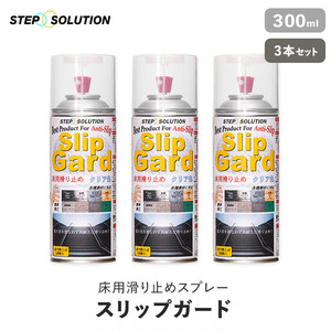 【屋外施工に最適】 床用滑り止めスプレー スリップガード 300ml×3本セット (約3平米施工可)