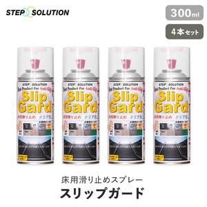 【屋外施工に最適】 床用滑り止めスプレー スリップガード 300ml×4本セット (約4平米施工可)