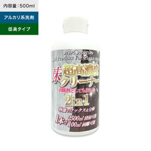 超高濃度 床クリーナー(ワックス剥離剤) 2in1 500ml