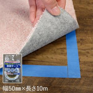 カーペット用強弱両面テープ 幅50mm×長さ10m