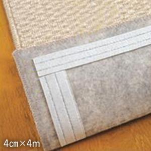 カーペット用滑り止めテープ 4cm×4m
