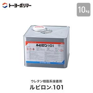【強力接着・高耐水性】 ビニル床材・人工芝用 ウレタン樹脂系接着剤 ルビロン101 10kg (約30平米施工可)