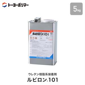 【強力接着・高耐水性】 ビニル床材・人工芝用 ウレタン樹脂系接着剤 ルビロン101 5kg (約15平米施工可)