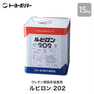 【最強の初期粘着力】 ビニル床材・人工芝用 ウレタン樹脂系接着剤 ルビロン202 15kg (約40平米施工可)